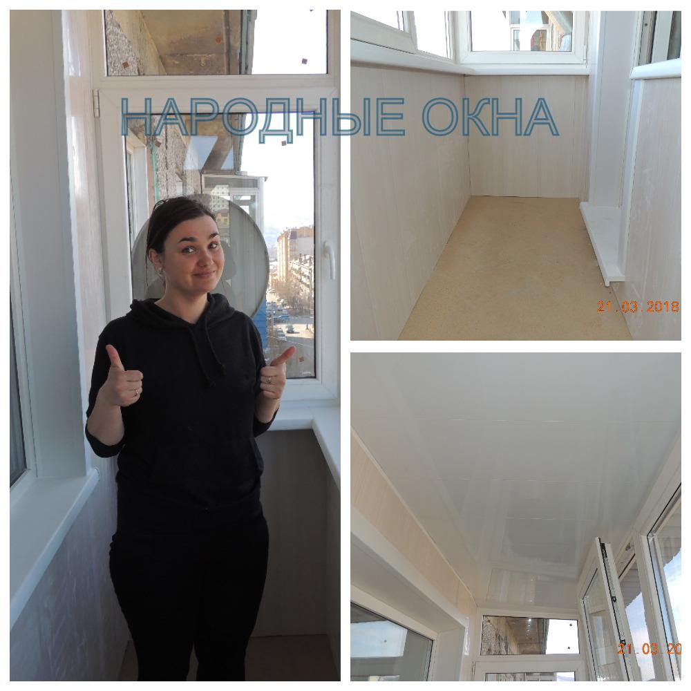 Счастливые лица наших клиентов! Установка теплого балконного остекления ПВХ. Внутренняя отделка балкона ПВХ панелями,цвет:Белый ясень. Потолок - ПВХ панель, Белая. Пол - ДСП. По адресу: г. Чита, ул. Столярова, д. 42.